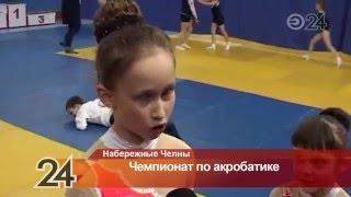 В Набережных Челнах прошел чемпионат по акробатике среди детей
