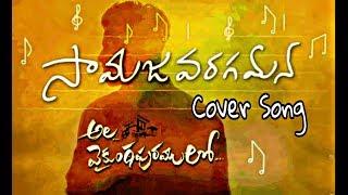 Samajavaragamana Cover Song    Allu Arjun    Trivikram    Thaman S    #AA19
