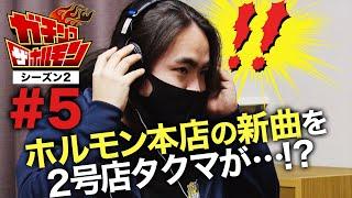 【#5 ガチンコ ザ ホルモン2】「自分のメロディ。」 / 上ちゃんの新コーナーもついにSTART!!