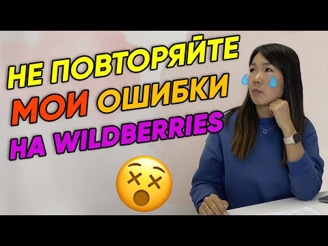 4 главные ОШИБКИ при работе с WIldberries! Топ ошибок новичка на Вайлдберриз.