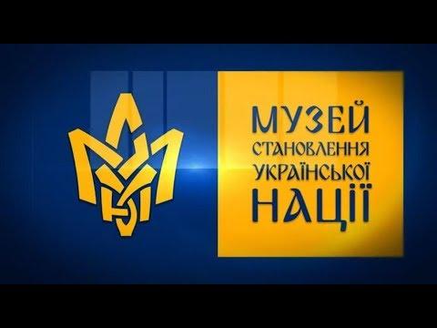 Картинки по запросу Музей «Становлення української нації