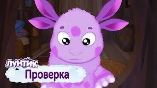 Проверка 🌈 Лунтик 🌈 Сборник мультфильмов 2019
