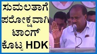 HDK Speaks About Ambareesh and Sumalatha Ambareesh In Mandya | NIKHIL KUMARSWAMY