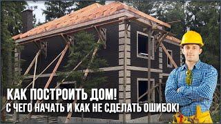 Как построить дом! От проекта дома к строительству! С чего начать, как не сделать ошибок!