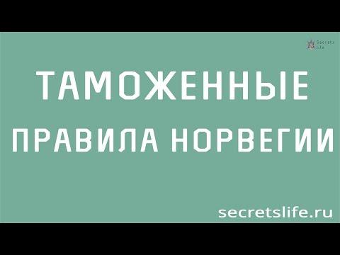 Таможенные правила Норвегии. Алкоголь и табак через границу Норвегии - Secretslife.ru