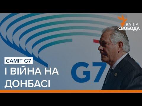 G7 і війна на Донбасі | «Ваша Свобода»
