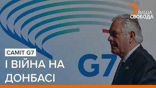 LIVE |  G7 і війна на Донбасі | «Ваша Свобода»