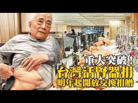 重大突破-台灣活腎器捐明年起開放交換捐贈-台灣蘋果日報