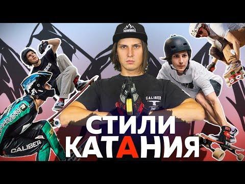 СТИЛИ КАТАНИЯ НА ЛОНГБОРД / КРУИЗИНГ / ФРИСТАЙЛ / ДАУНХИЛЛ #3