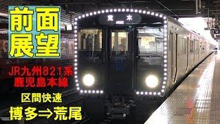 【821系前面展望】JR九州 鹿児島本線 821系区間快速 博多⇒荒尾