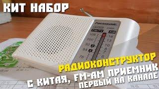 #155 Обзор посылки с Китая, Радиоконструктор FM-AM приемник