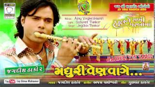 Download Hindi Video Songs - Madhuri Ven Vage Chhe - Gujarati Ras Garba