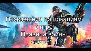 Похождения по локациям в игре Правила войны часть 1.1