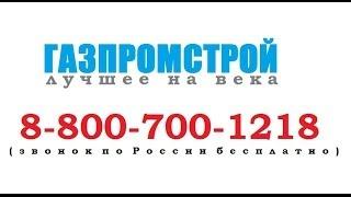 модульные здания, вагон дома, модульное строительство, бытовки(www.gazpromstroi.ru., 2013-12-10T09:25:15.000Z)