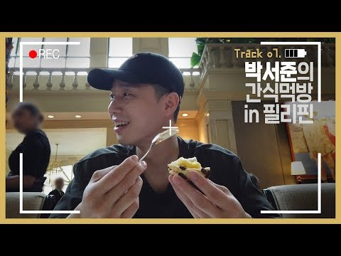 [Track 07] 박서준의 간식 먹방! SeoJun in Philippines (ENG)