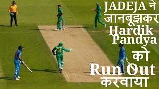jadeja ने जानबूझकर pandya को out कराया ! pandya got out by jadeja !