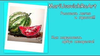 как нарисовать арбуз акварелью видео урок для начинающих скетч#MariUsovichRuArt#