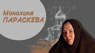 Женщины в православии. Монахиня Параскева