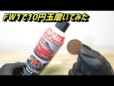FW1で10円玉磨きしてみた結果