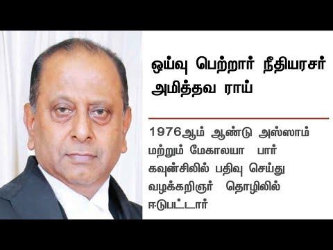 Background of Supreme Court retired Justice Amitava Roy | Details | #SCJustice #AmitavaRoy