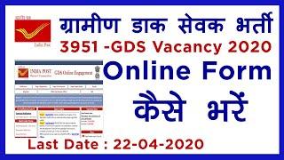 How to apply online for Gramin Dak Sevak Bharti 2020 | India Post GDS Recruitment 2020 online form