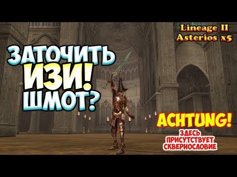 Asterios x5 - ACHTUNG! СКВЕРНОСЛОВЛЮ ОТ ДУШИ! ПРИ ЗАТОЧКЕ ШМОТА