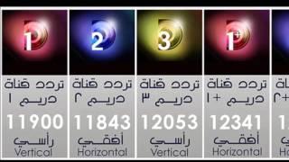 ترددات شبكة قنوات دريم ,تردد قناة دريم 2016 Dream TV Channel