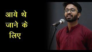 Hindi Shayari Video by Divyanshu Gupta |Shayari Video in Hindi at CGC Landran
