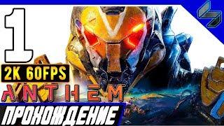 Прохождение Anthem  Часть 1 На ПК На Русском  [2K60FPS]