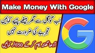 Earn Upto 75$ Per Hour With Google User Research Program | Online Work From Home Job 2018 [Hindi]
