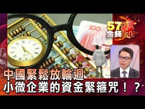 中國緊鬆放輪迴 小微企業的資金緊箍咒!?- 阮慕驊《57金錢爆精選》2018