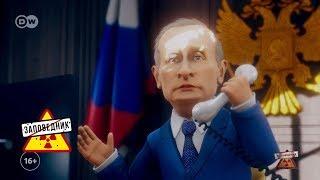 Телефон Путина, чудо-выборы и жестокое кока-танго – 'Заповедник', выпуск 17 (4.3.2018)