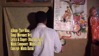 Moromer beti / Dharam tanti VDO