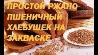 РЖАНОЙ ХЛЕБ ЛЕГКО И БЕЗ ДРОЖЖЕЙ