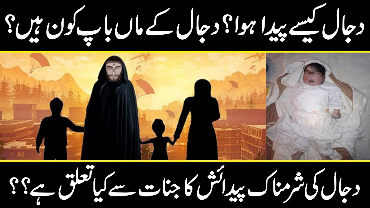 Who will be a Family of Dajjal?  | Dajjal ka Fitna | urdu cover