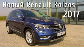 Кроссовер Renault Koleos 2014: цена, фото, видео, характеристики