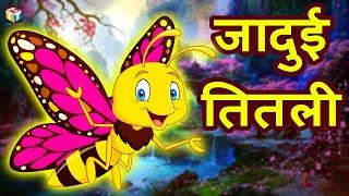 जादुई तितली   Hindi Kahaniya   Hindi Moral Stories   Hindi Stories   Tuk Tuk Tv Hindi