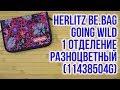 Распаковка Herlitz Be.Bag Going Wild 1 отделение Разноцветный 11438504G
