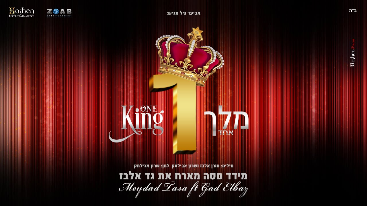 מלך אחד - מידד טסה ו גד אלבז One king - Gad Elbaz ft meydad tasa
