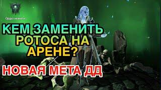 КЕМ ЗАМЕНИТЬ РОТОСА НА АРЕНЕ? НОВАЯ МЕТА ДД. Raid Shadow Legends