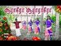 Latest Tamil Christmas Folk Dance HD Song || Aararo Aararo || Seelan|| A.Jothibass ||Kinkinigal||IGM