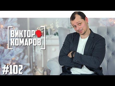 Виктор Комаров - про детей, Урганта и шоу «Что было дальше?»