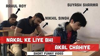 Nakal Ke Liye Bhi Akal Chahiye | Exam Special | Short Funny Video