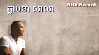 ក្លាប់ខាំសាឡា ភ្លេងសុទ្ធ សុីងខ្មែរ klab kham sala karaoke (Thai song)