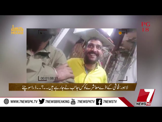 Hisaab Episode #144 06 April 2019 | 7 News Official |