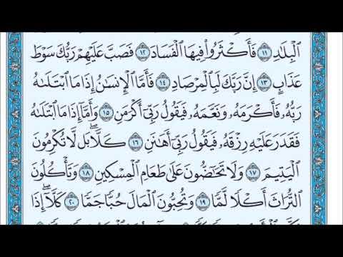 سورة الفجر من اية 11 الى اية 18 مكررة 25 مرة ابراهيم الاخضر Youtube