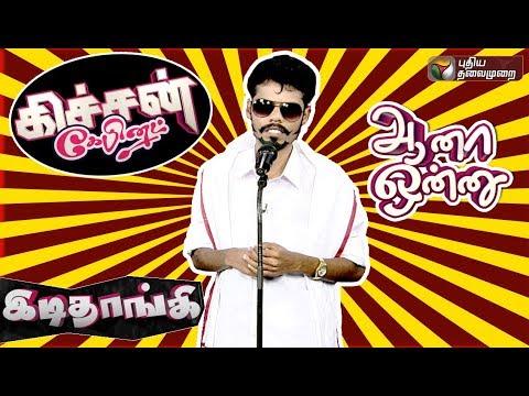 Kitchen Cabinet : Idi Thangi | 22/03/2019 | Puthiyathalaimurai TV