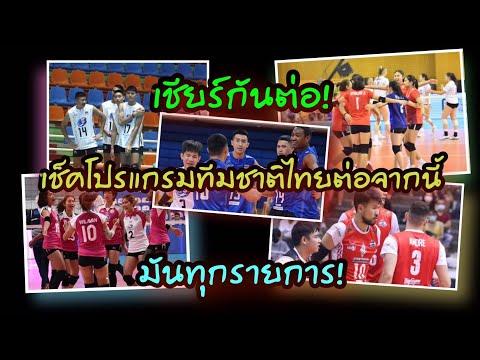 เชียร์กันต่อ! เช็คโปรแกรมวอลเลย์บอลทีมชาติไทยต่อจากนี้ มันทุกรายการ
