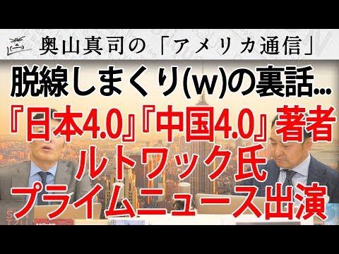 日本人必読『日本4.0』著者ルトワック氏とBSフジ プライムニュース出演、脱線しまくりwの裏話..でも後半は大マジメ!?|奥山真司の地政学「アメリカ通信」
