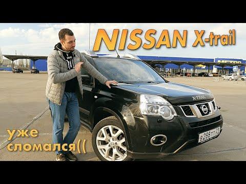 Купил Nissan X-TRAIL. И он мне ПОНРАВИЛСЯ! Но уже СЛОМАЛСЯ((